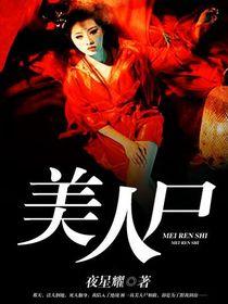 主角是麻瘸子楚南张春花的恐怖灵异小说名字-第七章谁是真凶